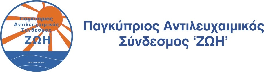 "PANCYPRIAN ANTILEUKEMIA ASSOCIATION ""ZOE"" user picture"